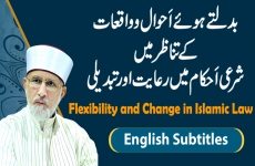 Flexibility and Change in Islamic Law [with English Subtitles]-by-Shaykh-ul-Islam Dr Muhammad Tahir-ul-Qadri