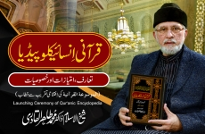 Launching Ceremony of Quranic Encyclopedia Introduction, distinctions and features-by-Shaykh-ul-Islam Dr Muhammad Tahir-ul-Qadri