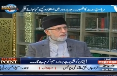 Interview of Dr Muhammad Tahir-ul-Qadri Program: Center Stage with Rehman Azhar (Express News)-by-Shaykh-ul-Islam Dr Muhammad Tahir-ul-Qadri