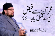 Quran Say Faiz Kaisay Hasil Kiya Jay? Launching Ceremony of the Quranic Encyclopedia-by-Dr Hussain Mohi-ud-Din Qadri