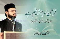 Quran Sarchashma e Ilm Hay Introduction Ceremony of the Quranic Encyclopedia-by-Dr Hassan Mohi-ud-Din Qadri
