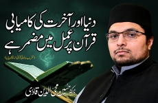 Dunya Awr Aakhirat ki Kamyabi Quran per Amal main Muzmir Hay Launching Ceremony of the Quranic Encyclopedia-by-Dr Hussain Mohi-ud-Din Qadri