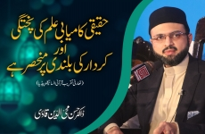 Haqiqi Kamyabi Ilm ki Pukhtagi Awr Kirdar Ki Bulandi Per Munhasir Hay Introduction Ceremony of the Quranic Encyclopedia-by-Dr Hassan Mohi-ud-Din Qadri
