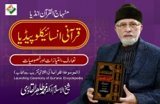Launching Ceremony of Quranic Encyclopedia - India Introduction, distinctions and features-by-Shaykh-ul-Islam Dr Muhammad Tahir-ul-Qadri
