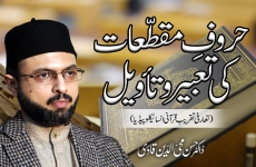 Huroof e Muqattaat ki Tabeer o Taweel Introduction Ceremony of the Quranic Encyclopedia-by-Dr Hassan Mohi-ud-Din Qadri