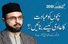 Bachoon ko Ibadat Ka Aadi Kaisay Banain? Training Session with Eagers-by-Dr Hassan Mohi-ud-Din Qadri