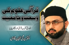 Qurani Uloom ki Wusat o Jamiyyat Introductory ceremony of the Quranic Encyclopedia
