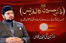 Zikr e Hussain A.S Conference