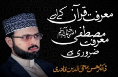 Marifat e Quran Kay Liye Marifat e Mustafa ﷺ Zaroori Hay Introductory ceremony of the Quranic Encyclopedia-by-Dr Hassan Mohi-ud-Din Qadri