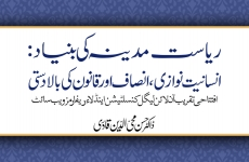 Riyasat e Madina Ki Bunyad: Insaniyat Nawazi, Insaf Awr Qanoon Ki Baladasti Inauguration Ceremony of Online Legal Consultation And Law Reforms Website-by-Dr Hassan Mohi-ud-Din Qadri