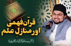 Quran Fahmi Awr Manazil e Ilm‎ Launching Ceremony of the Quranic Encyclopedia-by-Dr Hussain Mohi-ud-Din Qadri