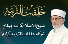 Message of Shaykh-ul-Islam Dr Muhammad Tahir-ul-Qadri For Participants of Halaqat al-Tarbiyya-by-Shaykh-ul-Islam Dr Muhammad Tahir-ul-Qadri