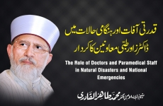 The Role of Doctors and Paramedical Staff in Natural Disasters and National Emergencies An Exclusive Session with Medical Students and Professionals held under MSM Sisters, Pakistan -by-Shaykh-ul-Islam Dr Muhammad Tahir-ul-Qadri