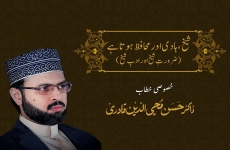 Shaykh is the Protection, Direction & Success-by-Dr Hassan Mohi-ud-Din Qadri